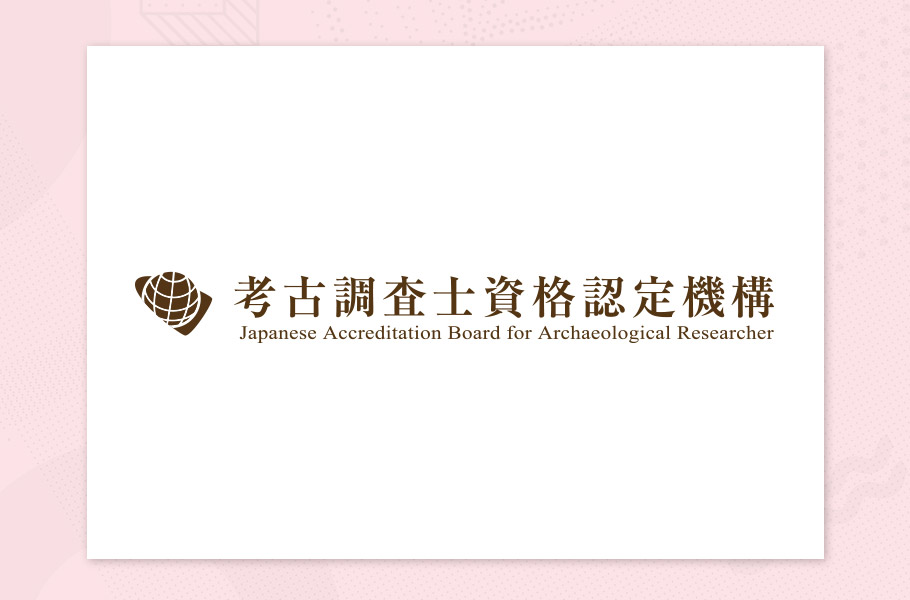 考古調査士資格認定機構