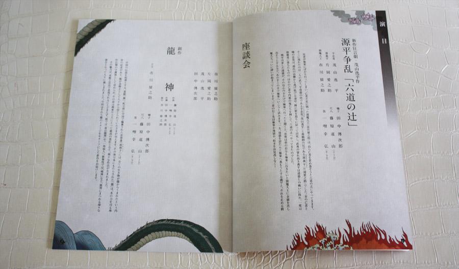 「伝統芸能の今」パンフレット
