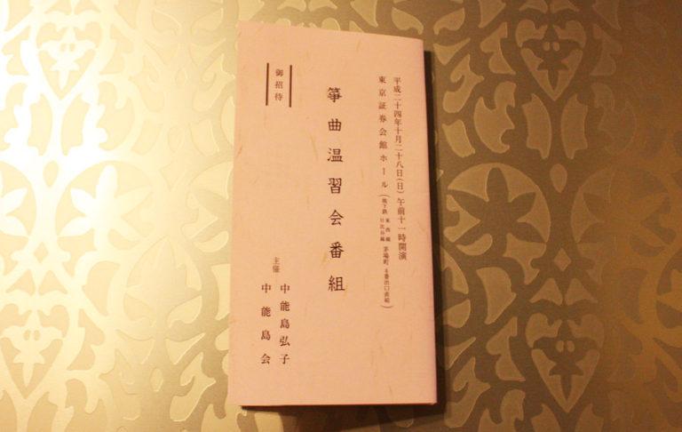 中能島会「箏曲温習会」