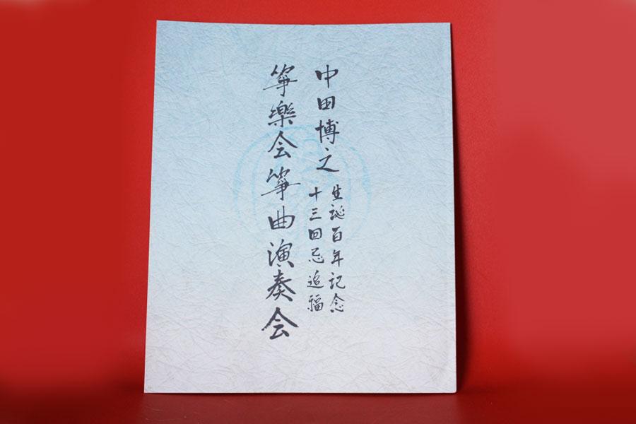 中田博之 箏楽会箏曲演奏会