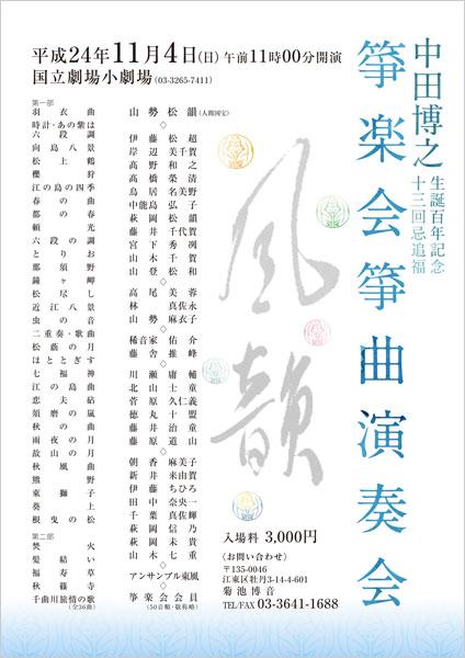 箏楽会箏曲演奏会
