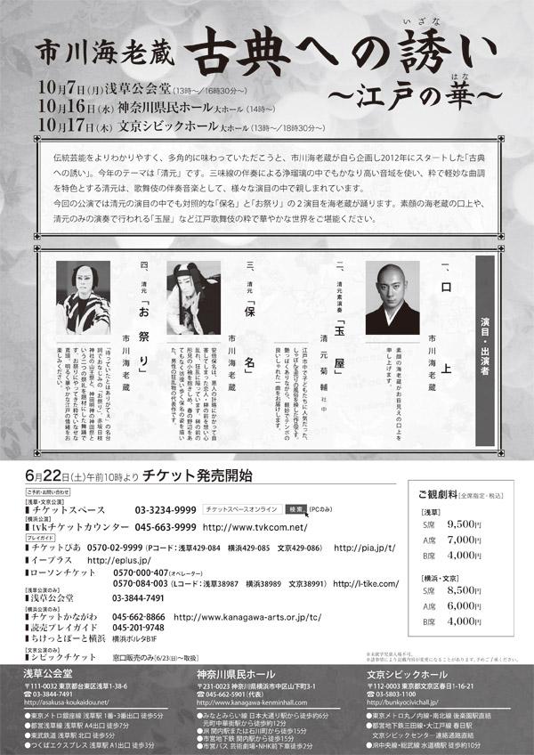古典への誘(いざな)い〜江戸の華〜