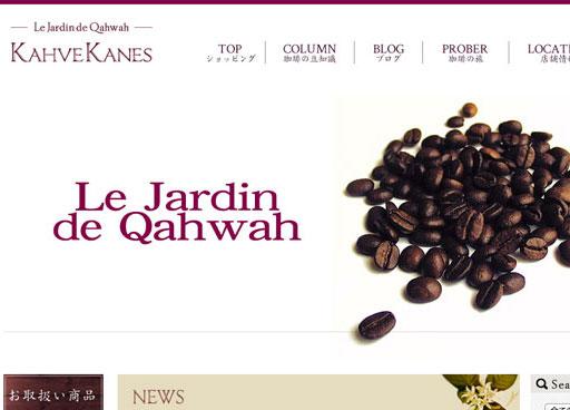 Le Jardin de Qahwah -Kahve Kanes-