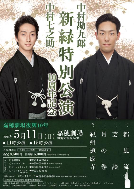 中村勘九郎 中村七之助「新緑特別公演」