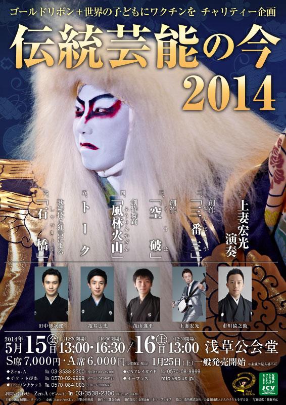 伝統芸能の今2014