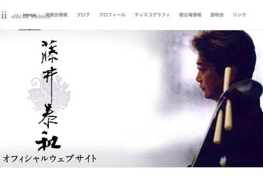 藤井泰和ウェブサイト
