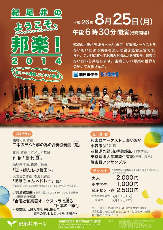 紀尾井ホール「ようこそ、邦楽!2014」