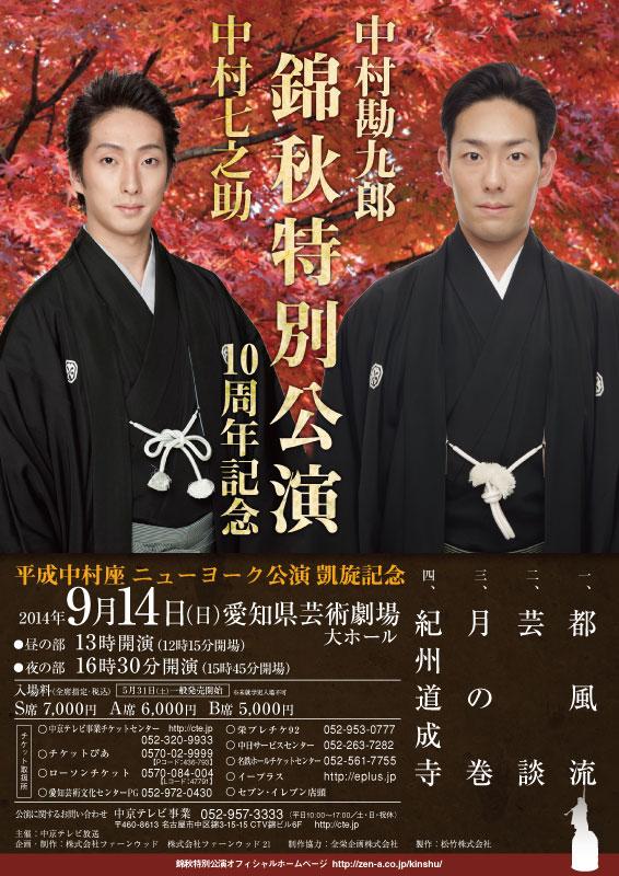 中村勘九郎 中村七之助「錦秋特別公演」10周年記念