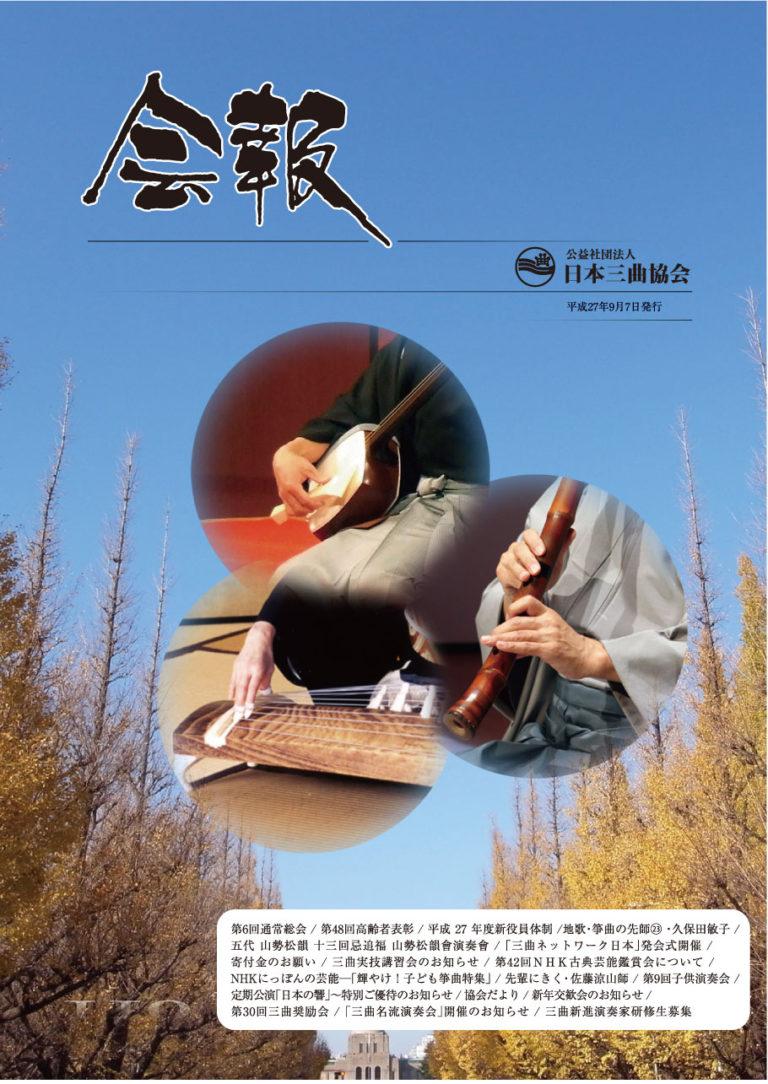 日本三曲協会会報(110)