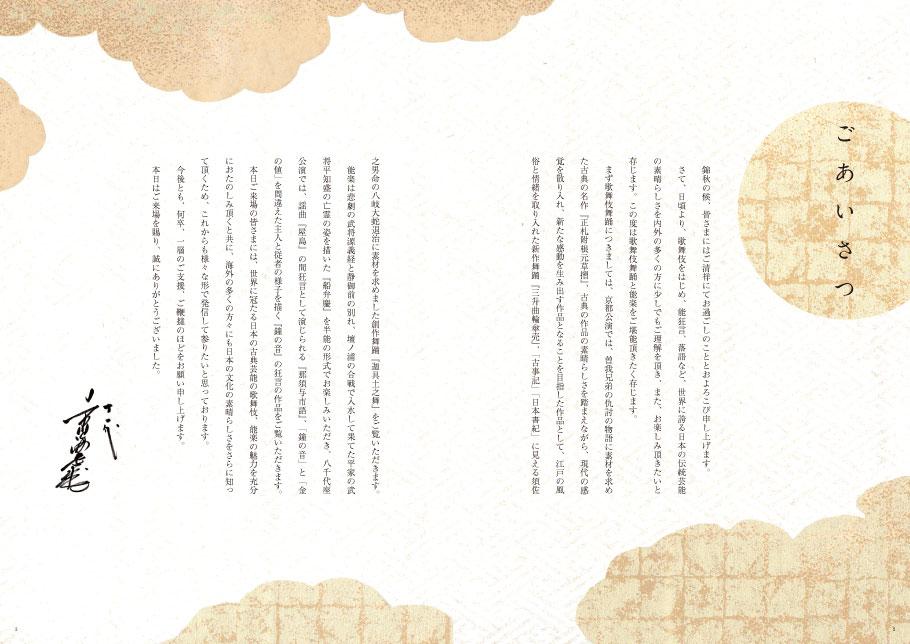 市川海老蔵JapanTheater