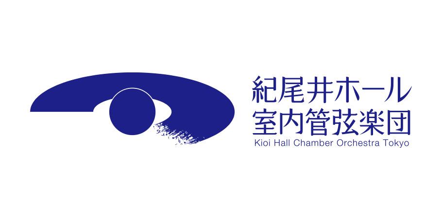 紀尾井ホール室内管弦楽団