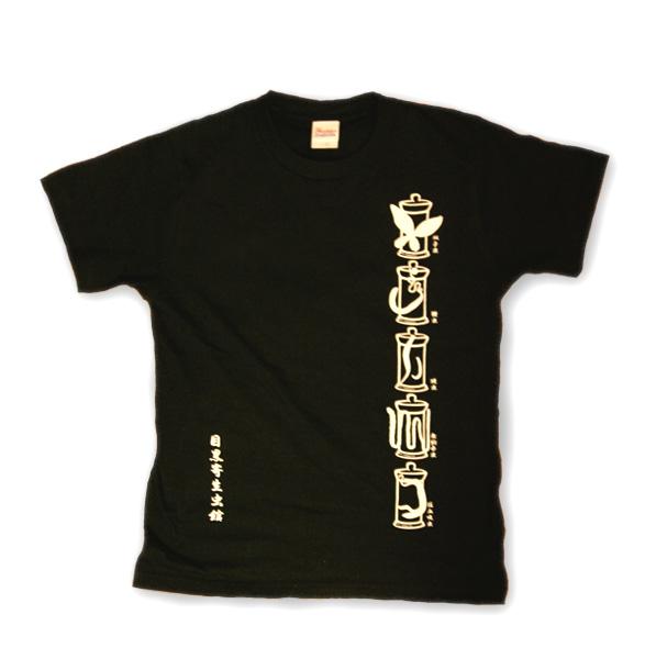 寄生虫館グッズ(Tシャツ)