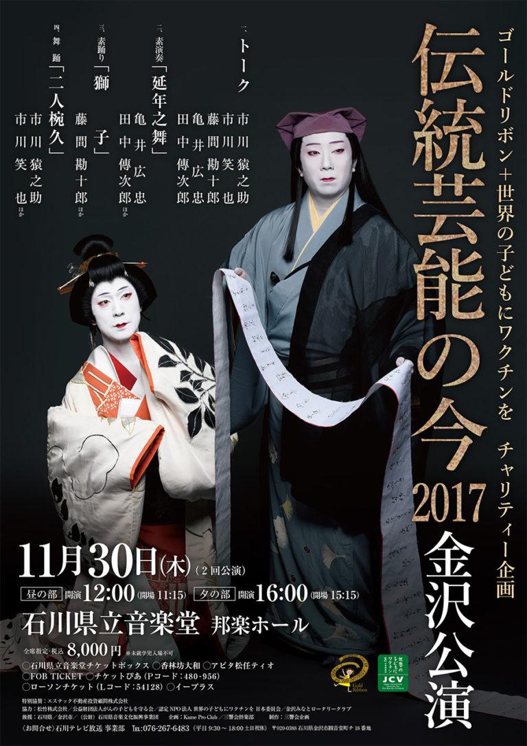 伝統芸能の今2017