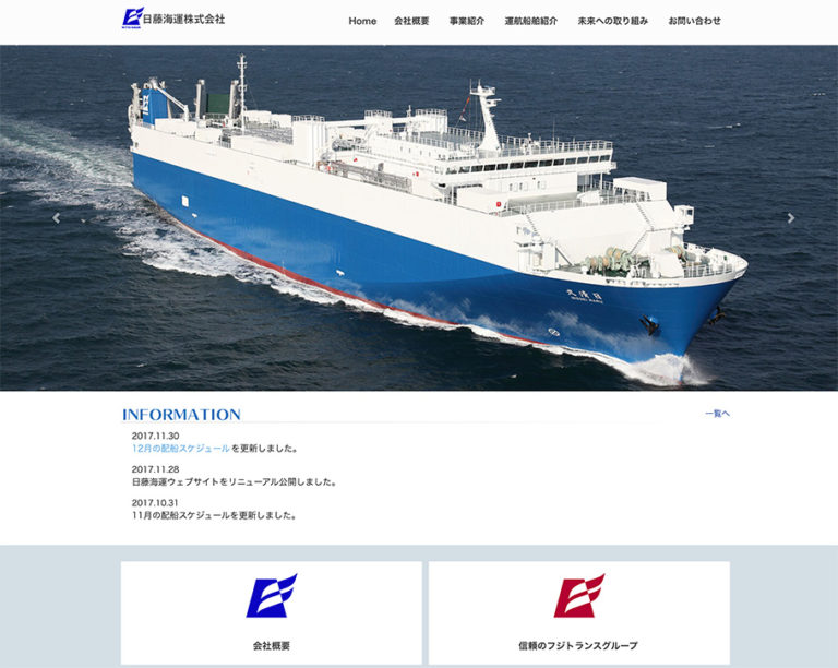日藤海運株式会社