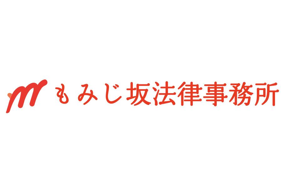 もみじ坂法律事務所