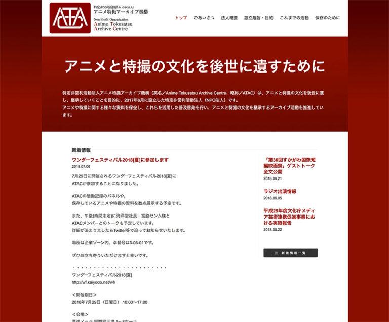 アニメ特撮アーカイブ機構ウェブサイト