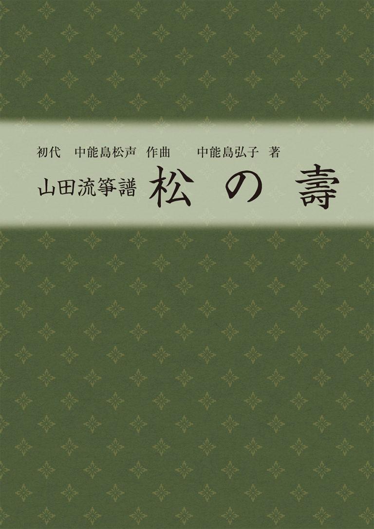 「松の壽」楽譜