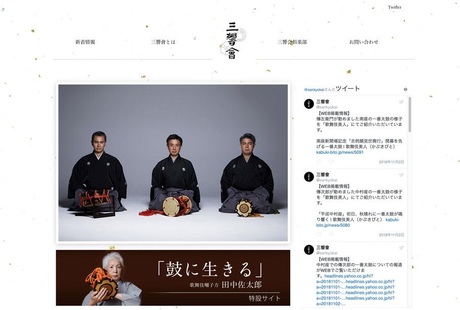 三響會ウェブサイト