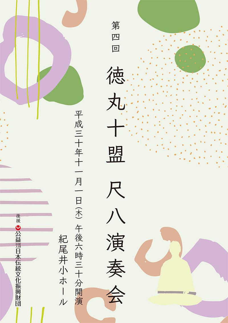 徳丸十盟尺八演奏会