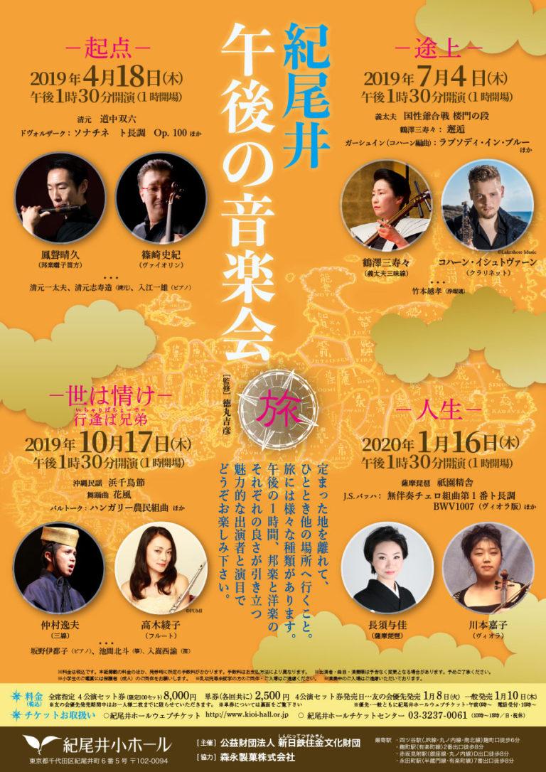 紀尾井午後の音楽会 旅