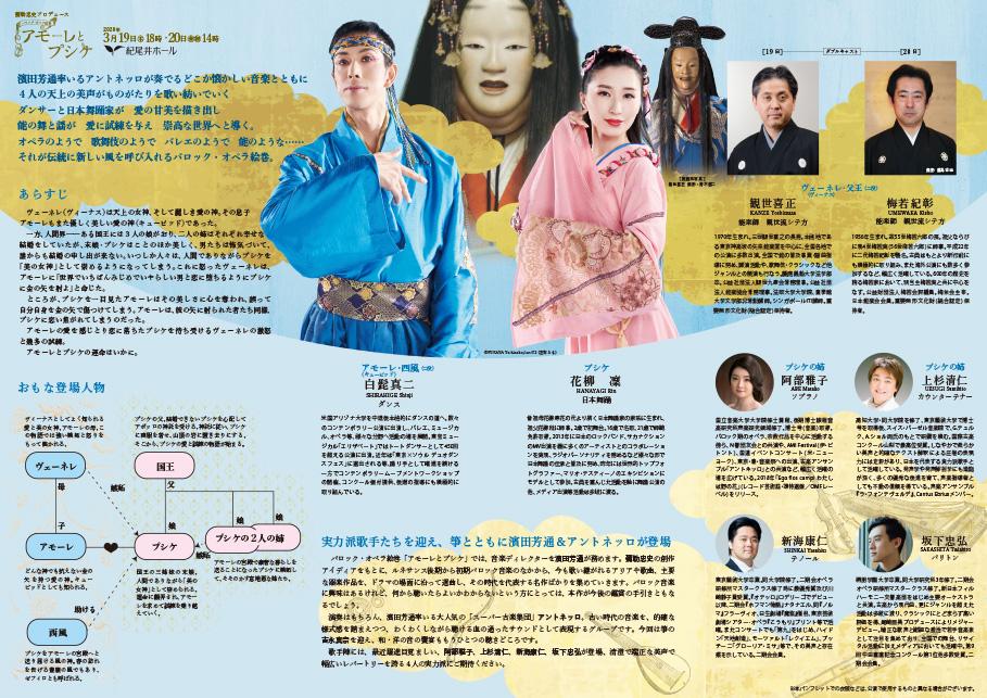 バロックオペラ絵巻アモーレとプシケ
