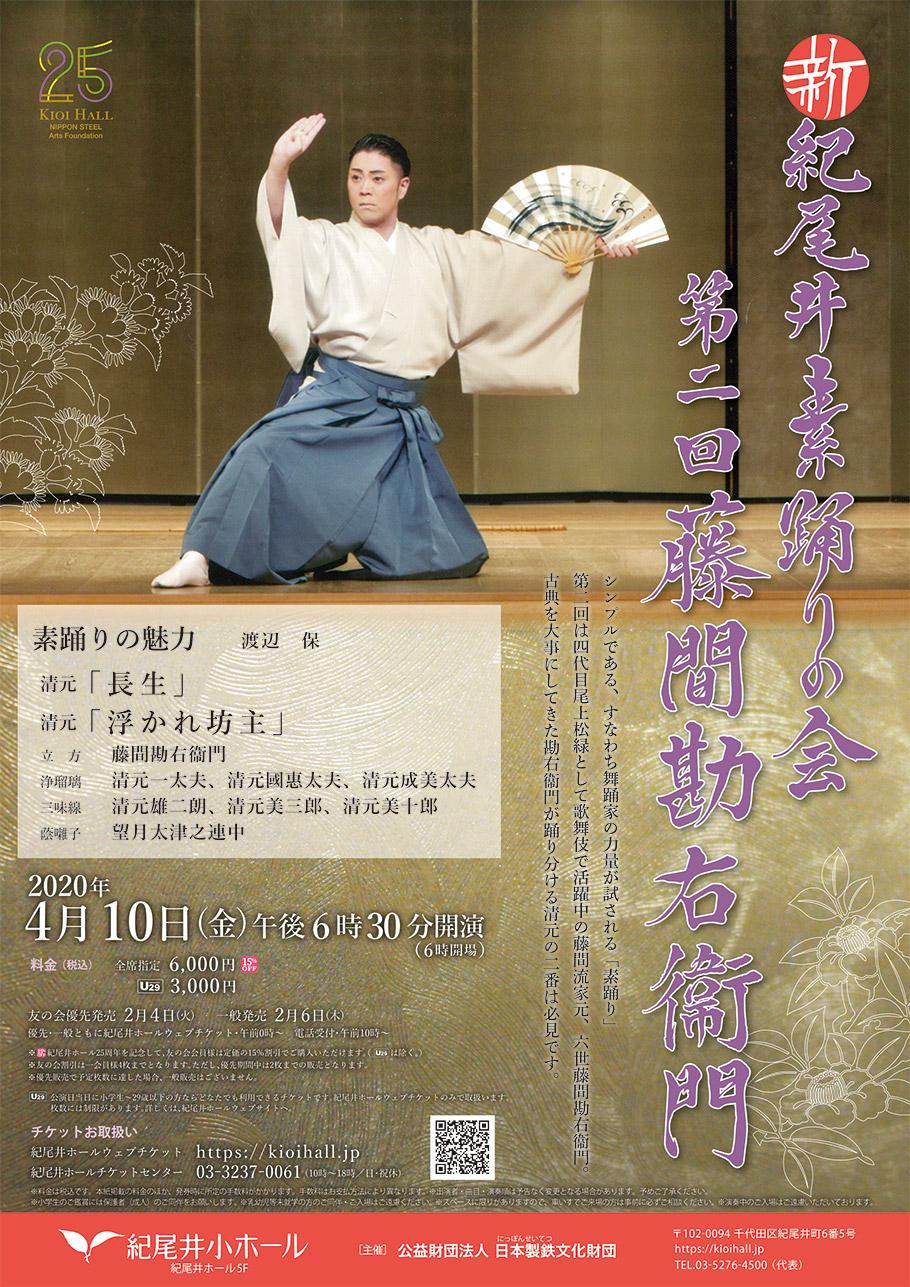 新紀尾井素踊りの会 第二回