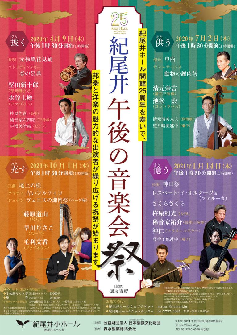 紀尾井午後の音楽会 祭