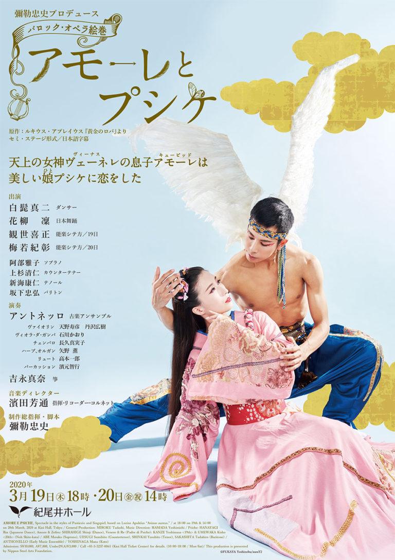 バロック・オペラ絵巻《アモーレとプシケ》宣伝美術