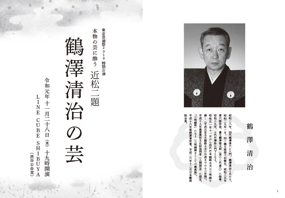 鶴澤清治の芸